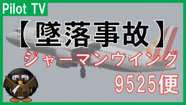 【航空機事故】ジャーマンウイングス9525便墜落事故原因と影響