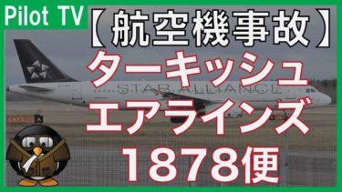 【航空機事故】ターキッシュ エアラインズ1878便着陸失敗事故
