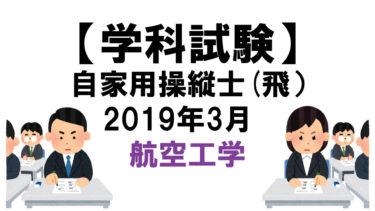【学科試験】自家用操縦士(飛):2019年3月 航空工学