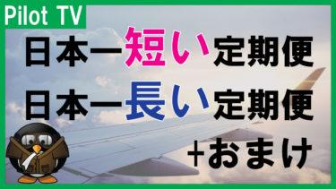 【飛行機で旅をする】日本で一番短いフライト・長いフライトは?