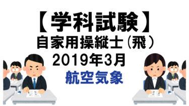 【学科試験】自家用操縦士(飛):2019年3月 航空気象