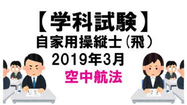 【学科試験】自家用操縦士(飛):2019年3月 空中航法