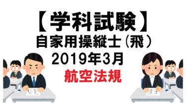【学科試験】自家用操縦士(飛):2019年3月 航空法規