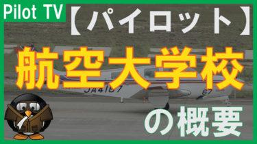 【航空大学校】日本唯一の国が設置したパイロット養成機関とは!?