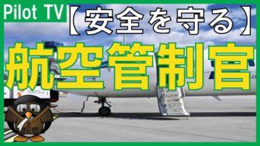 【空の交通整理役】空の秩序を保つ航空交通管制官という仕事