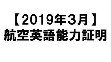 【学科試験】2019年3月:航空英語能力証明