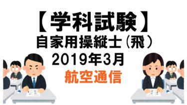 【学科試験】自家用操縦士(飛):2019年3月 航空通信