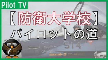 【防衛大学校】パイロットの道を自衛官として進むための手段!