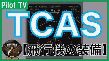 【TCAS】飛行機の安全を守ってくれる空中衝突防止装置について