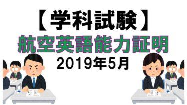 【学科試験】航空英語能力証明:2019年5月