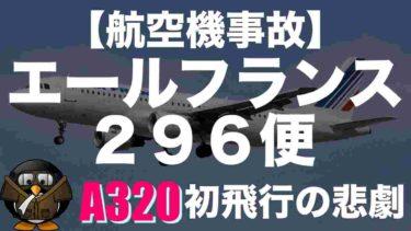 【航空機事故】エールフランス296便事故について