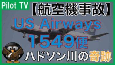 【航空機事故】ハドソン川の奇跡 | US Airways1549便不時着水事故