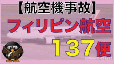 【航空機事故】フィリピン航空137便オーバーラン事故について