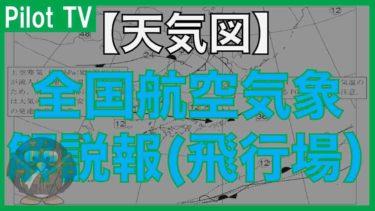【天気図】全国航空気象解説報(飛行場)の見方