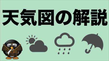 天気を確認するなら気象庁の航空気象情報:【その見方】