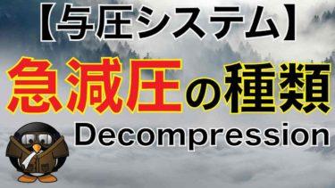 【緊急事態】飛行中の急減圧(Decompression)