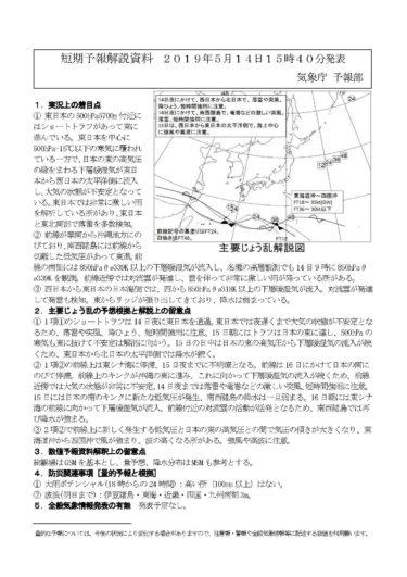 【天気図】短期予報解説資料の見方