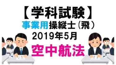 【学科試験】事業用操縦士(飛):2019年5月空中航法