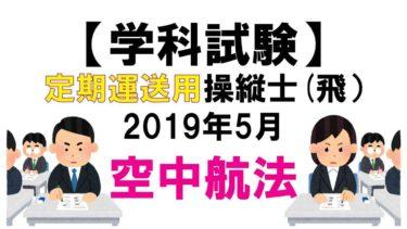 【学科試験】定期運送用操縦士(飛):2019年5月空中航法