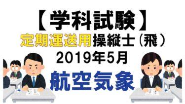 【学科試験】定期運送用操縦士(飛):2019年5月航空気象