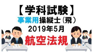 【学科試験】事業用操縦士(飛):2019年5月航空法規