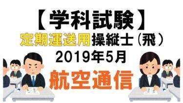 【学科試験】定期運送用操縦士(飛):2019年5月航空通信