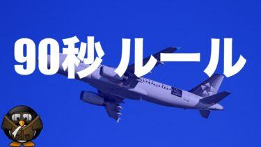 【緊急着陸】乗客の命を守る緊急時の90秒ルールとは?