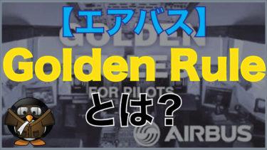 【エアバス】安全に飛行機を飛ばすためのゴールデンルールについて!