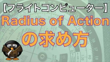 【フライトコンピューターの使い方】Radius of Actionの求め方