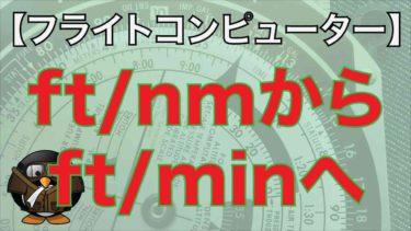 【フライトコンピューターの使い方】ft/nmからft/minへの変換方法