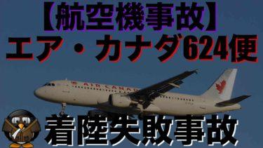 【航空機事故】エア・カナダ624便着陸失敗事故