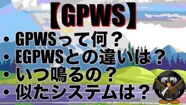 【GPWS】航空機事故が起きないように監督するシステム