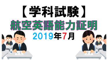 【学科試験】航空英語能力証明:2019年7月