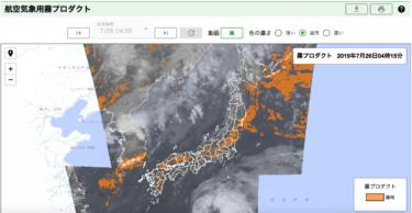 【天気図】航空気象用霧プロダクトの見方