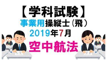 【学科試験】事業用操縦士(飛):2019年7月空中航法