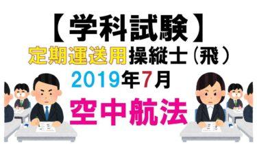 【学科試験】定期運送用操縦士(飛):2019年7月空中航法