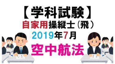 【学科試験】自家用操縦士(飛):2019年7月空中航法