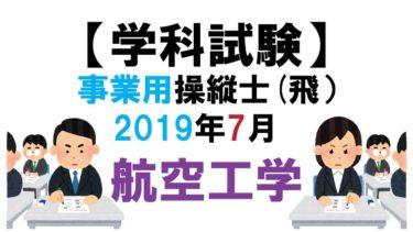 【学科試験】事業用操縦士(飛):2019年7月航空工学