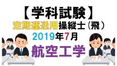 【学科試験】定期運送用操縦士(飛):2019年7月航空工学
