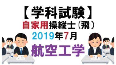 【学科試験】自家用操縦士(飛):2019年7月航空工学