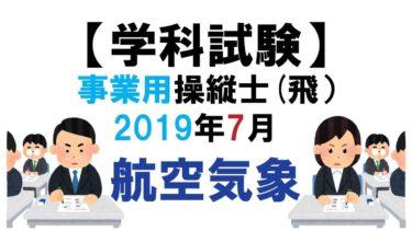 【学科試験】事業用操縦士(飛):2019年7月航空気象