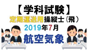 【学科試験】定期運送用操縦士(飛):2019年7月航空気象