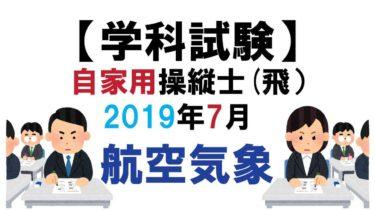 【学科試験】自家用操縦士(飛):2019年7月航空気象