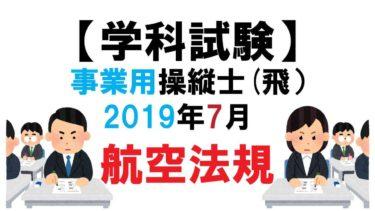 【学科試験】事業用操縦士(飛):2019年7月航空法規