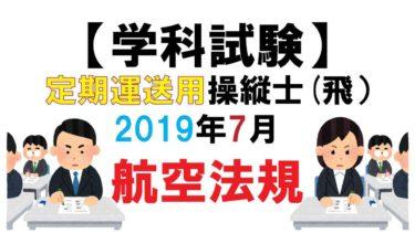 【学科試験】定期運送用操縦士(飛):2019年7月航空法規