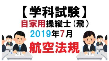 【学科試験】自家用操縦士(飛):2019年7月航空法規
