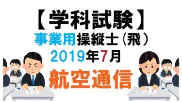 【学科試験】事業用操縦士(飛):2019年7月航空通信