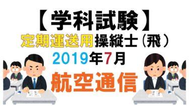 【学科試験】定期運送用操縦士(飛):2019年7月航空通信
