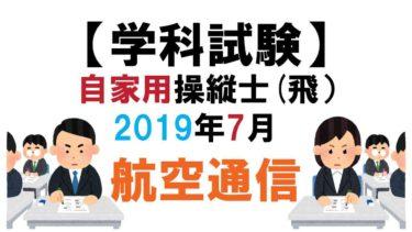 【学科試験】自家用操縦士(飛):2019年7月航空通信
