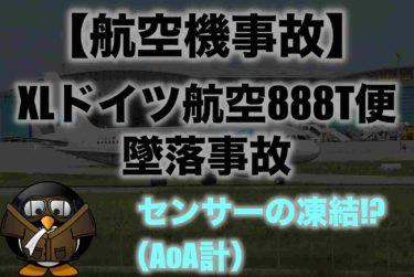【航空機事故】XLドイツ航空888T便墜落事故について